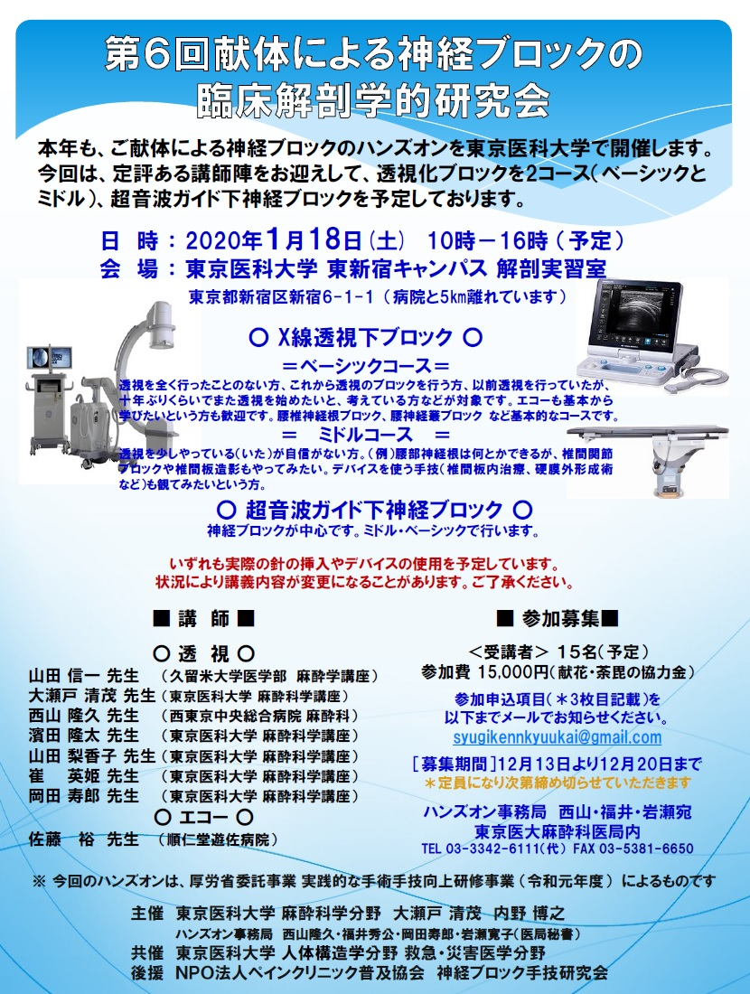 東京医科大学 濱田